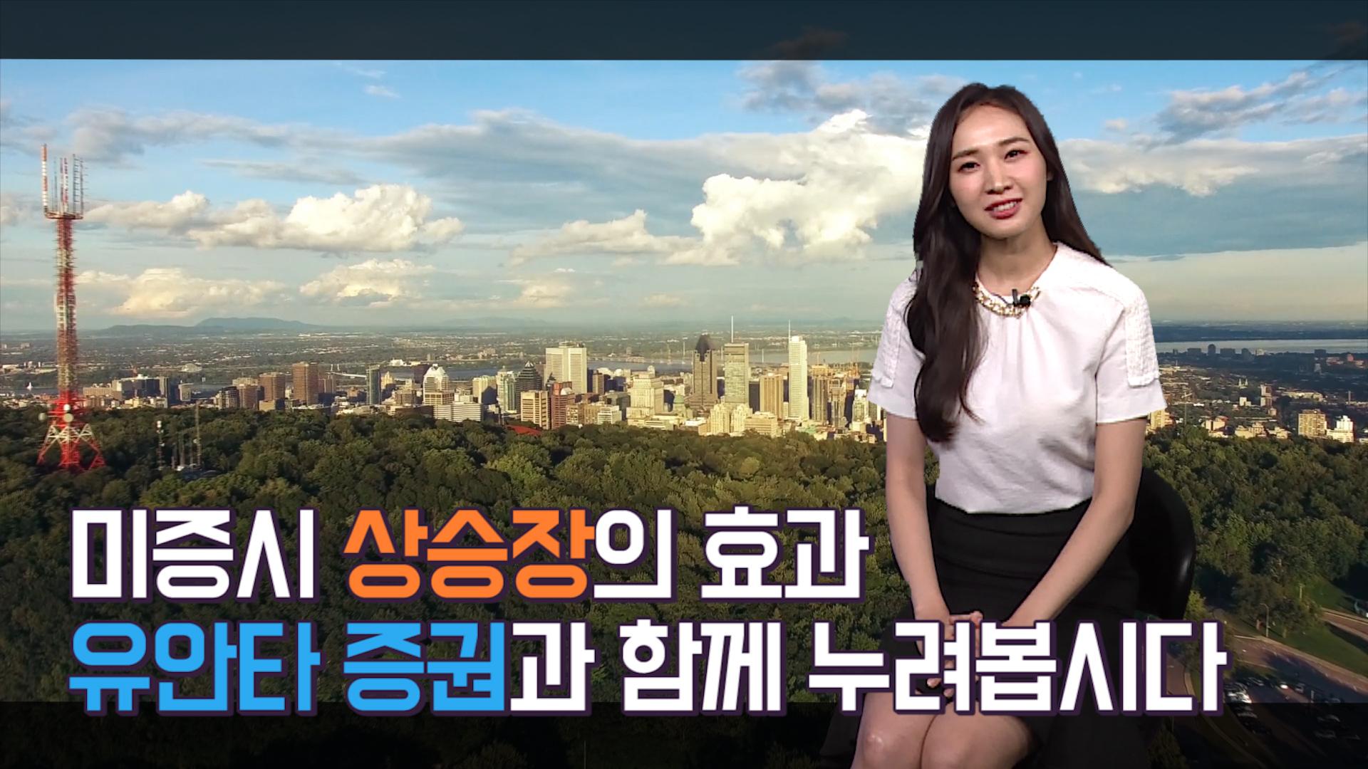 [유쾌한 tMi 시즌2 2화] 2019년 미증시, 어디로 갈 것인가!