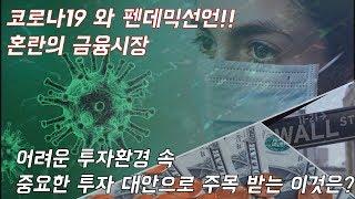유안타튜브 - 혼란의 금융시장, 중요한 투자대안으로 떠오르는 ETF